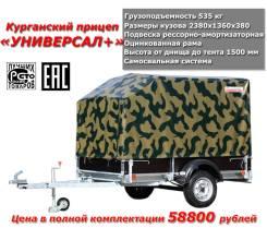 Курганские прицепы. Г/п: 535 кг., масса: 750,00кг.