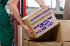 Переезд услуги грузчиков