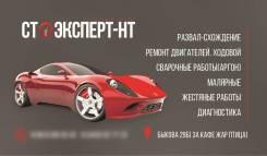 СТО Эксперт-НТ (авторемонт )