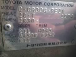 АКПП. Toyota Town Ace, CR30, CR31, CR30G, CR31G Toyota Lite Ace, CR31G, CR30G, CR31 Toyota Master Ace Surf, CR21G, CR37G, CR30G, CR28G Двигатели: 2CT...