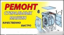 Качественный ремонт стиральных машин с выездом на дом. Гарантия