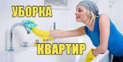 Профессиональная уборка квартир, офисов, домов.
