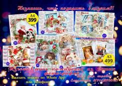 Изготовление новогодних календарей и выпускные альбомы