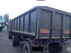 Амкар. Прицеп автомастер, 15 000 кг.