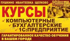 Компьютерные курсы Пушкино - Ивантеевка - Щелково