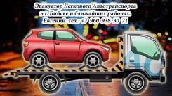 Эвакуатор легкового автотранспорта
