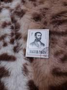 Марка почтовая Magyar posta 1826-1909 года