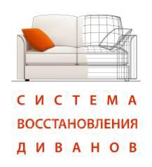 Перетяжка мебели, ремонт диванов и пружинных блоков.
