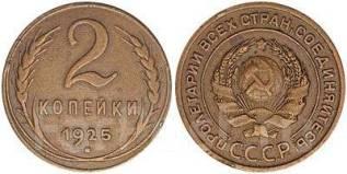 2 копейки 1925 год - Рсфср - Копия Очень Редкой монеты
