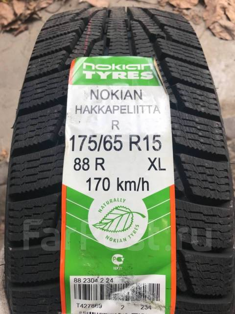 Nokian Hakkapeliitta R. Зимние, без шипов, без износа, 4 шт