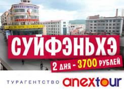 Суйфэньхэ. Шоппинг. Суйфэньхэ 3700 руб! 50 кг! Рейсовый автобус!