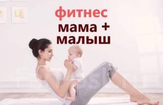 Фитнес- «мама+малыш»