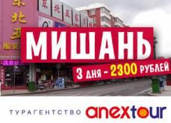 Мишань. Шоппинг. Тур Мишань 2300 рублей, без доплат, ваши 50 кг. Гостиницы в центре