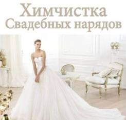 Отпарка, Реставрация, Химчистка, подшив свадебных платьев