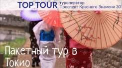Япония. Токио. Экскурсионный тур. Токио 6 дней. Билет+отель+трансфер