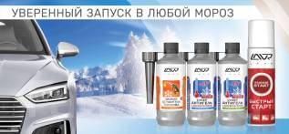 Автохимия и Автокосметика LAVR от официального дистрибьютора
