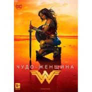 Чудо-женщина (DVD)