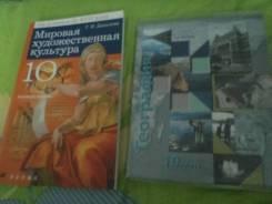 Учебники в Артёме. Класс: 10 класс