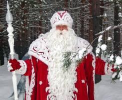 Поздравления от Деда Мороза и Снегурочки. Сделаем детей счастливее