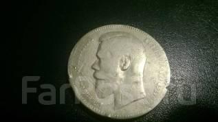 1 рубль 1897 год Николай 2