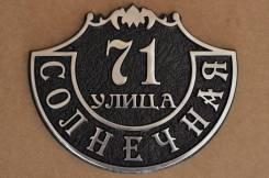 Рельефные адресные и номерные таблички из металла. Под заказ