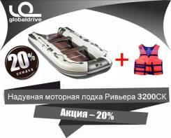 Мастер лодок Ривьера 3200 СК. Год: 2017 год, длина 3,20м.