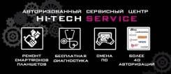 Срочный ремонт смартфонов, планшетов, навигаторов