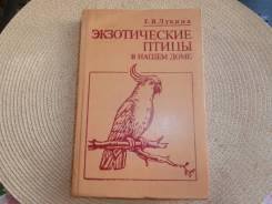 Е. Лукина. Экзотические птицы в нашем доме.