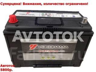 Yokohama Batteries. 95 А.ч., Прямая (правое), производство Япония