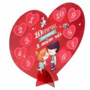 Сердце сувенирное со скретч-слоем 10 причин, почему я люблю тебя