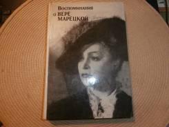 Воспоминания о Вере Марецкой. Изд.1985.