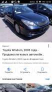 Губа. Lexus ES300, MCV30 Toyota Windom, MCV30 Двигатель 1MZFE