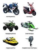 Выкуп катеров, лодок, гидроциклов, квадроциклов, лодочных моторов