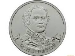 2 рубля 2012 г Платов 1812
