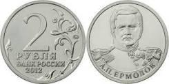 2 рубля 2012 г Ермолов 1812