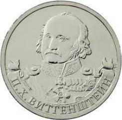 2 рубля 2012 г Виттенштейн 1812