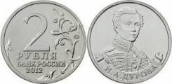 2 рубля 2012 г Дурова