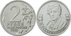 2 рубля 2012 г Остерман - толстой