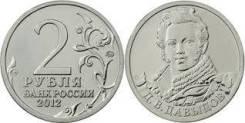 2 рубля 2012 г Давыдов