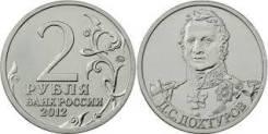 2 рубля 2012 г Дохтуров