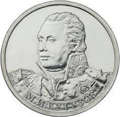 2 рубля 2012 г Кутузов
