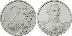 2 рубля 2012 г Кутайсов