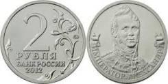 2 рубля 2012 г Император Александр 1