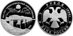 3 Рубля 1994 г 100-лет Транссибирской магистрали Серебро 900 ПРУФ