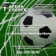 Мини-футбол для детей 9-13 лет во Владивостоке!