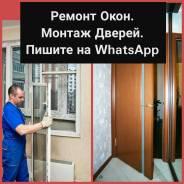 Монтаж межкомнатной и входной двери. Ремонт окон. Откосы. Стеклопакеты.