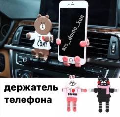 Автомобильные держатели.