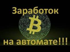Программа для заработка на Биткойне (Bitcoin) автоматически.
