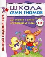 Школа семи гномов. Занятия с детьми от рождения до 1 года (12 книг)