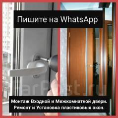 Ремонт и Монтаж входных и межкомнатных дверей, пластиковых окон.